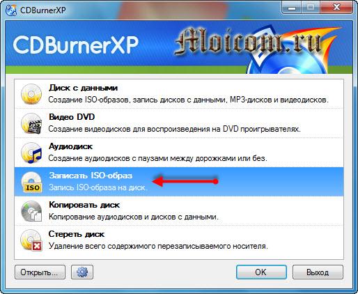 Как записать образ на диск - CDBurnerXP