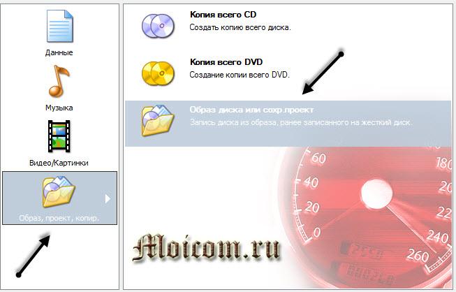 Как записать образ на диск - Nero 7, образ диска или сохранить проект