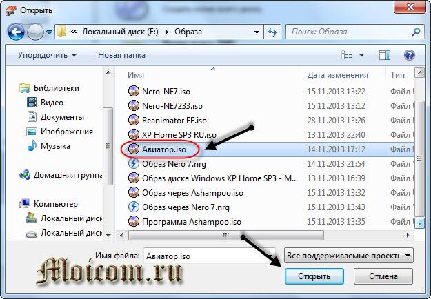 Как записать образ на диск - Nero 7, выбор образа