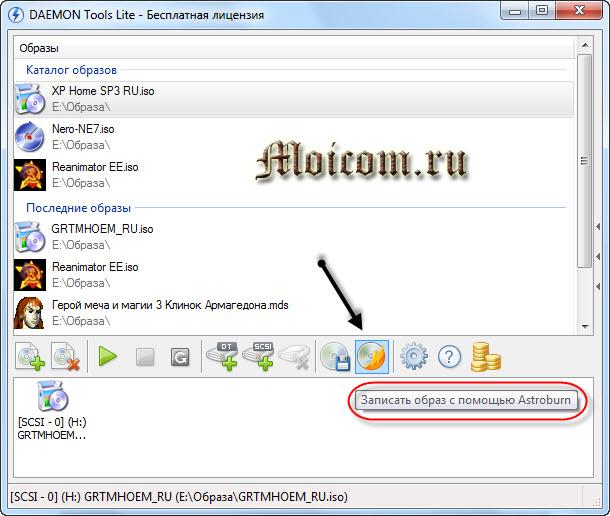 Как записать образ на диск - daemon tools lite