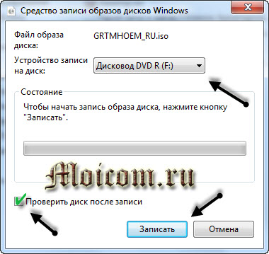 Как записать образ на диск - средства Windows 7, запись