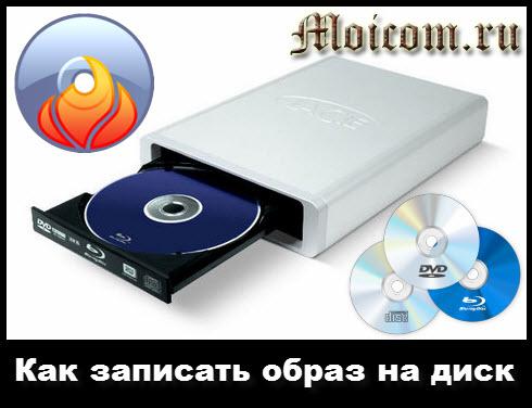 Как записать образ на диск