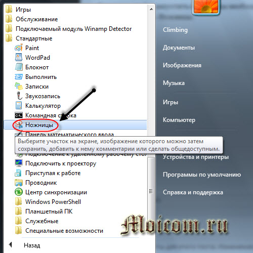Как сделать скрин экрана - Ножницы