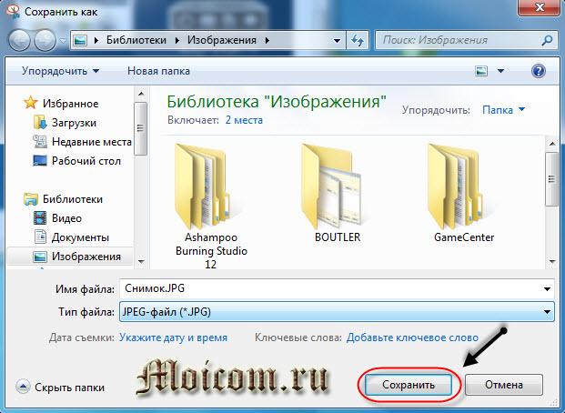 Как сделать скрин экрана - Ножницы, выбор имени и типа файла