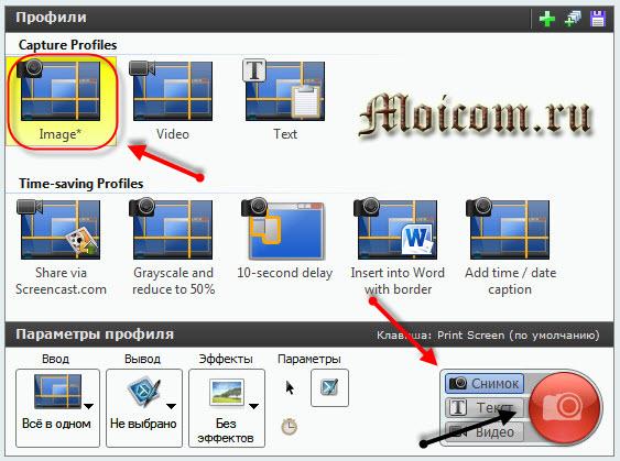 Как сделать скрин экрана - Snagit, начать сбор данных