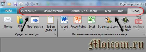Как сделать скрин экрана - Snagit, вкладки редактирования