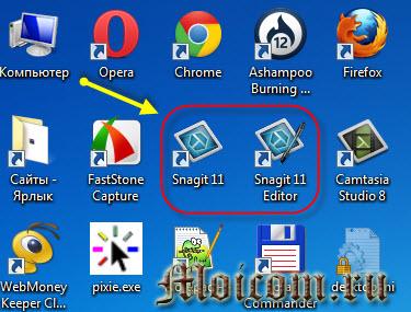 Как сделать скрин экрана - Snagit, ярлыки