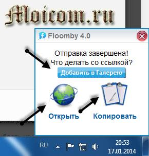 Сделать скриншот сайта - Floomby, отправка завершена