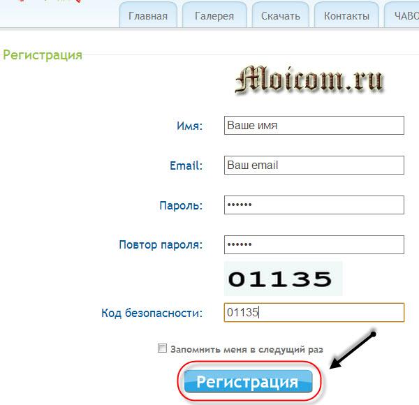 Сделать скриншот сайта - Floomby, процедура регистрации