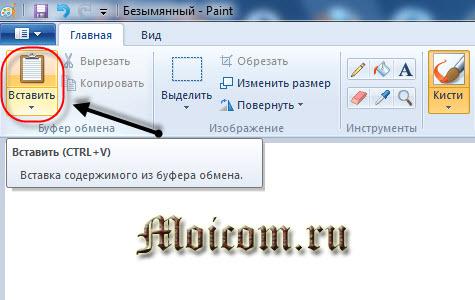 Сделать скриншот сайта - Paint, вставить