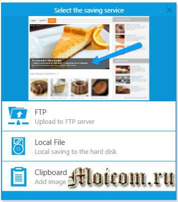Сделать скриншот сайта - программа screenshooter - 2 снимок