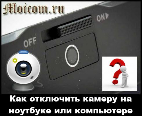 Как отключить камеру на ноутбуке или компьютере