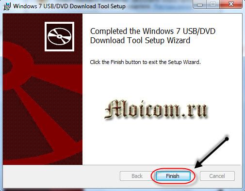 Как создать загрузочную флешку - Windows 7-USB-DVD-tools, finish