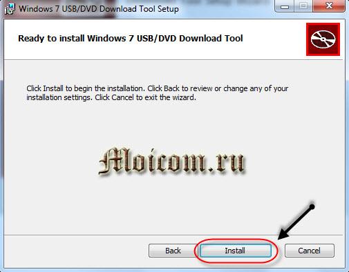 Как создать загрузочную флешку - Windows 7-USB-DVD-tools, install