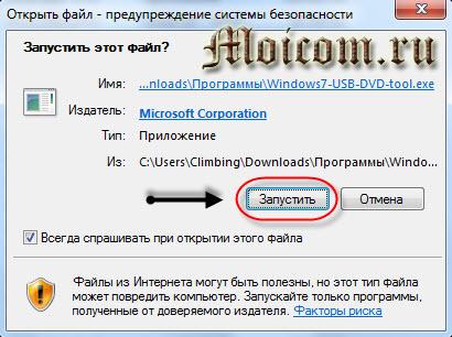 Как создать загрузочную флешку - Windows 7-USB-DVD-tools, предупреждение