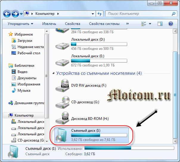 Как создать загрузочную флешку - Windows 7-USB-DVD-tools, съемный диск