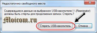 Как создать загрузочную флешку - Windows 7-USB-DVD-tools, стереть накопитель