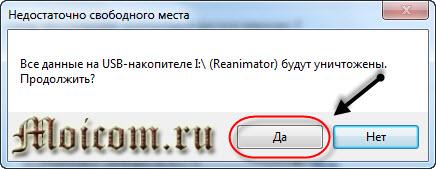 Как создать загрузочную флешку - Windows 7-USB-DVD-tools, уничтожение данных