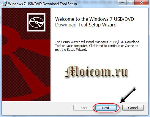 Как создать загрузочную флешку - Windows 7-USB-DVD-tools, установка