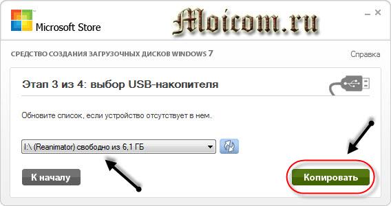Как создать загрузочную флешку - Windows 7-USB-DVD-tools, выбор накопителя