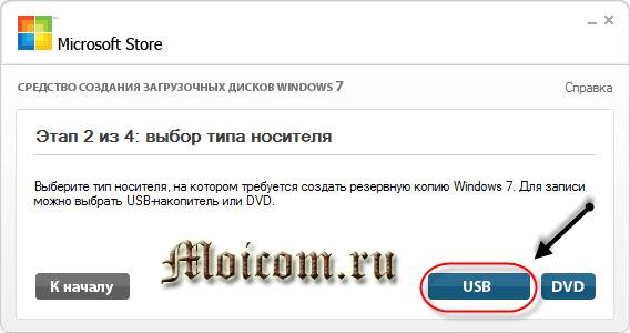 Как создать загрузочную флешку - Windows 7-USB-DVD-tools, выбор носителя