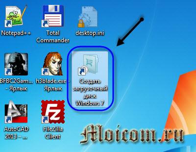 Как создать загрузочную флешку - Windows 7-USB-DVD-tools, ярлык