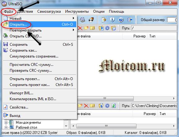 Как создать загрузочную флешку Windows 7 - UltraISO, открываем образ