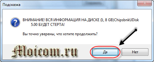 Как создать загрузочную флешку Windows 7 - UltraISO, подсказка