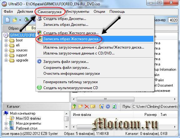 Как создать загрузочную флешку Windows 7 - UltraISO, самозагрузка