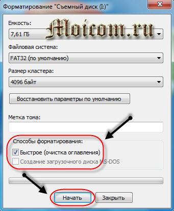 Как создать загрузочную флешку Windows 7 - WinSetupFromUSB, быстрое форматирование
