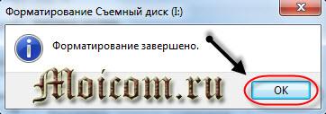 Как создать загрузочную флешку Windows 7 - WinSetupFromUSB, форматирование завершено