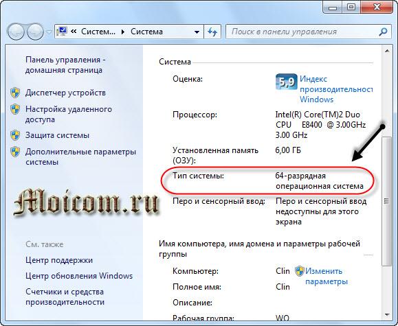 Как создать загрузочную флешку Windows 7 - WinSetupFromUSB, тип системы