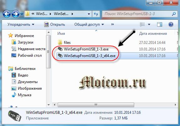 Как создать загрузочную флешку Windows 7 - WinSetupFromUSB, выбор файла