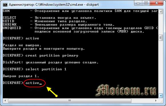 Как создать загрузочную флешку Windows 7 - командная строка, active