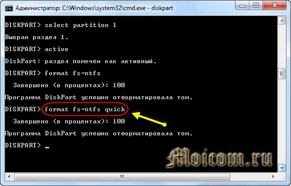 Как создать загрузочную флешку Windows 7 - командная строка, быстрое форматирование