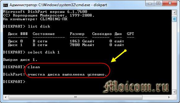 Как создать загрузочную флешку Windows 7 - командная строка, чистим диск
