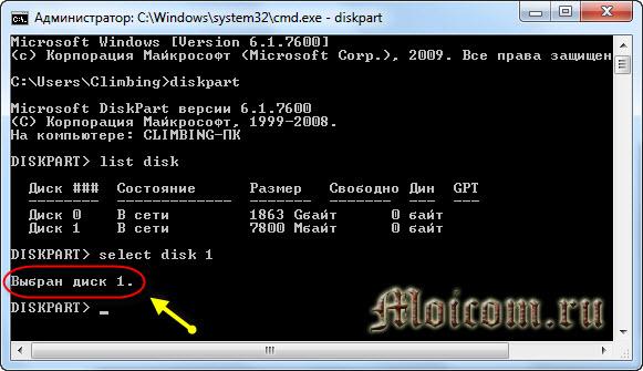 Как создать загрузочную флешку Windows 7 - командная строка, диск выбран