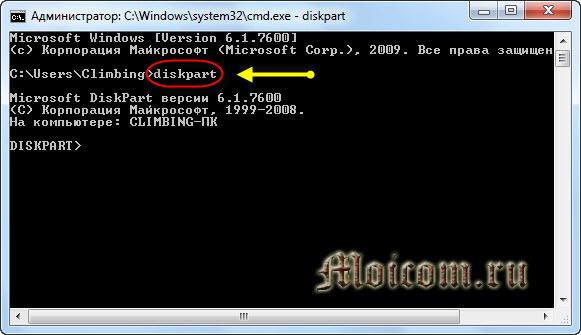 Как создать загрузочную флешку Windows 7 - командная строка, diskpart