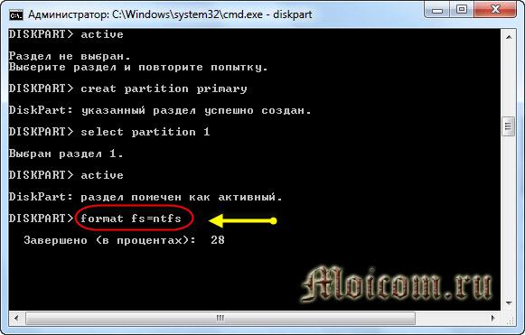 Как создать загрузочную флешку Windows 7 - командная строка, format fs=ntfs
