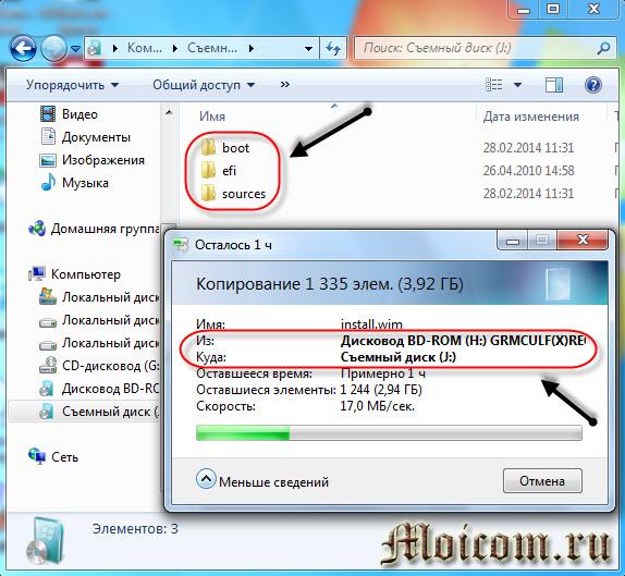 Как создать загрузочную флешку Windows 7 - командная строка, копируем файлы