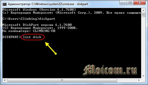 Как создать загрузочную флешку Windows 7 - командная строка, list disk