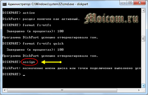 Как создать загрузочную флешку Windows 7 - командная строка, назначение буквы