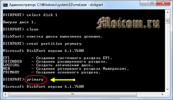 Как создать загрузочную флешку Windows 7 - командная строка, primary
