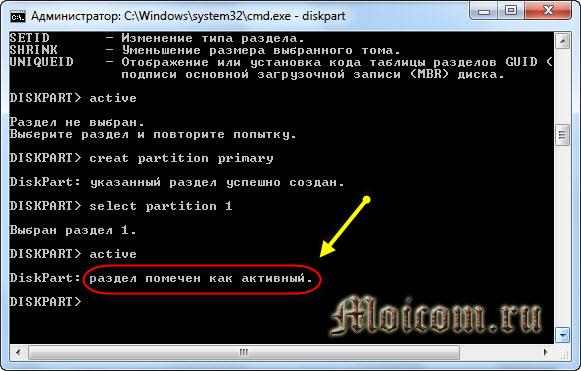 Как создать загрузочную флешку Windows 7 - командная строка, раздел помечен