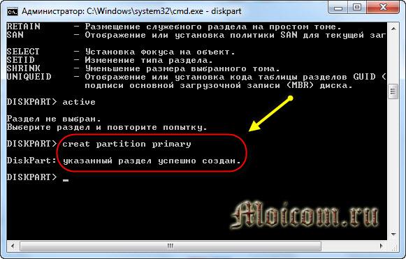 Как создать загрузочную флешку Windows 7 - командная строка, раздел создан