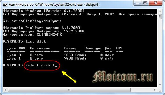 Как создать загрузочную флешку Windows 7 - командная строка, select disk 1
