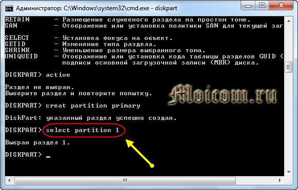 Как создать загрузочную флешку Windows 7 - командная строка, select partition 1
