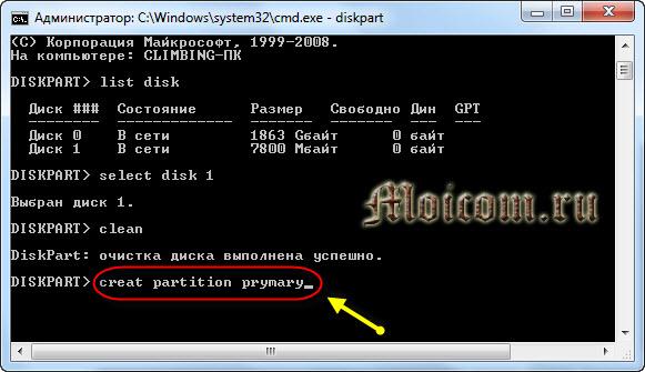 Как создать загрузочную флешку Windows 7 - командная строка, создаем раздел
