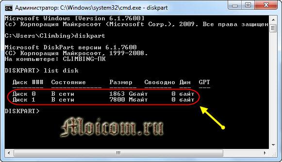 Как создать загрузочную флешку Windows 7 - командная строка, список устройств