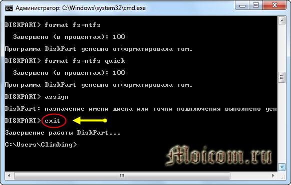 Как создать загрузочную флешку Windows 7 - командная строка, выход